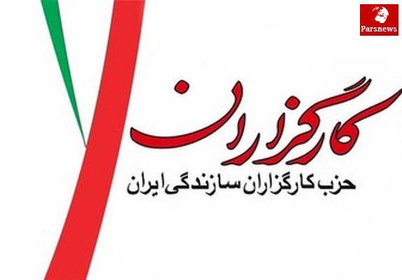 انتخاب شورای مرکزی جدید کارگزاران